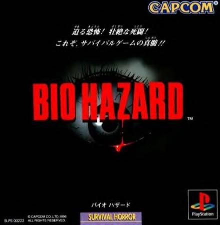 biohazard_front1